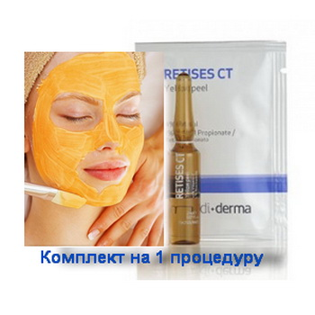 АМПУЛЫ YELLOW PEEL RETISES CT - ЖЕЛТЫЙ ПИЛИНГ (1 процедура=1амп 2мл+1 саше 5мл)